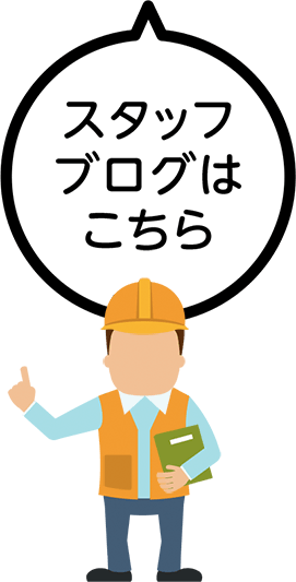 青森県八戸市 有限会社 北陽電設 スタッフブログはこちら