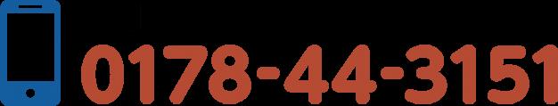 青森県八戸市 有限会社 北陽電設 ご相談や、お困りごとはお気軽に。0178-44-3151