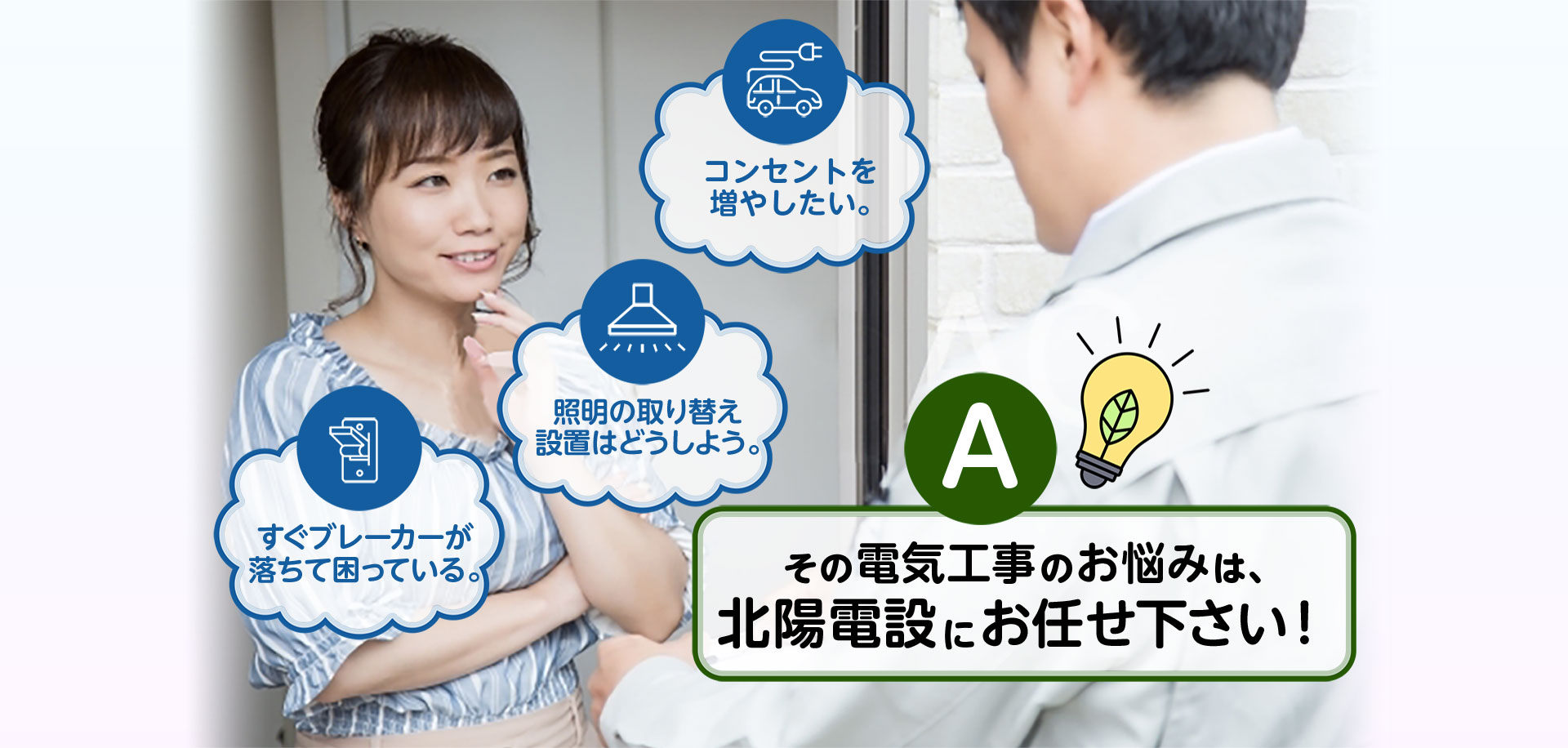 青森県八戸市 有限会社 北陽電設 コンセントを増やしたい、照明の取り換え設置はどうしよう、すぐブレーカーが落ちて困っている。その電気工事のお悩みは北陽電設にお任せ下さい!