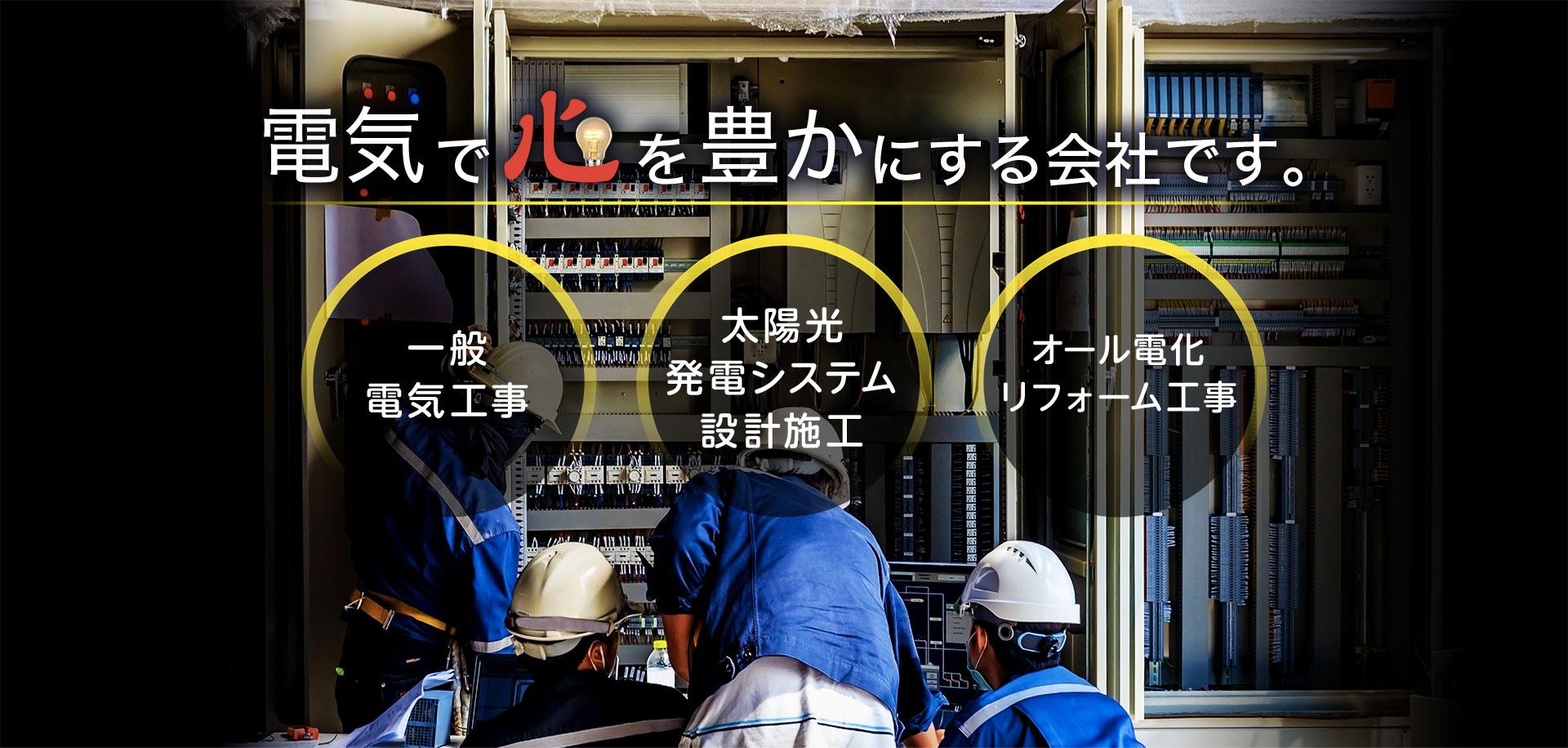 青森県八戸市 有限会社 北陽電設 電気で心を豊かにする会社です。(一般工事・太陽光発電システム設計施工・オール電化 リフォーム工事)