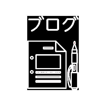青森県八戸市 有限会社 北陽電設 ブログ