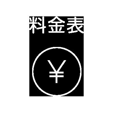 青森県八戸市 有限会社 北陽電設 料金表